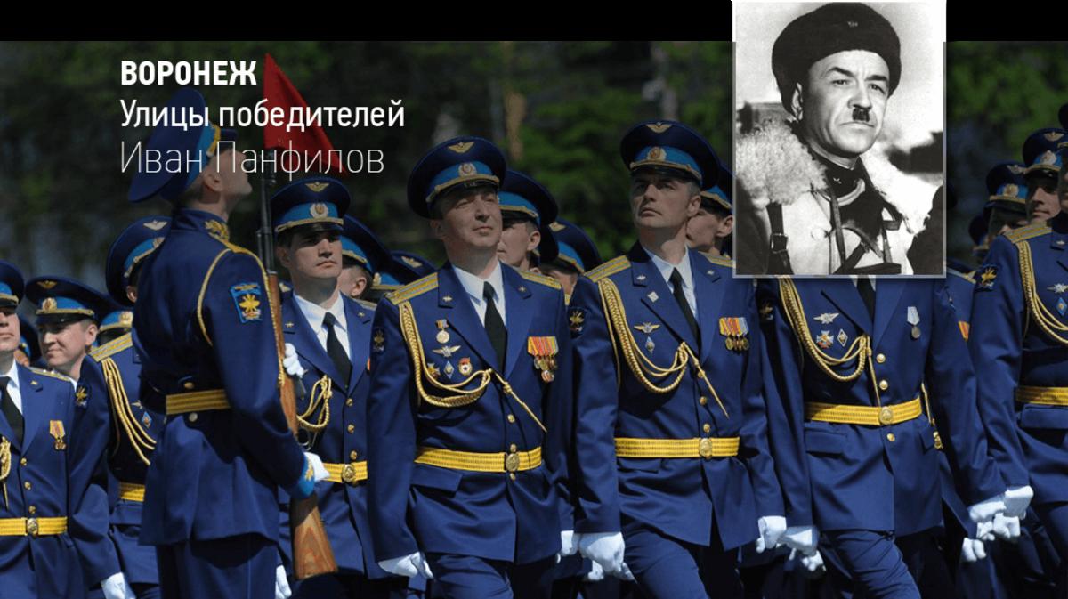 генерал панфилов биография