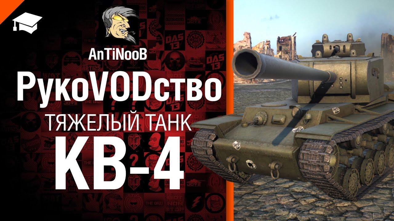ис 7 танк