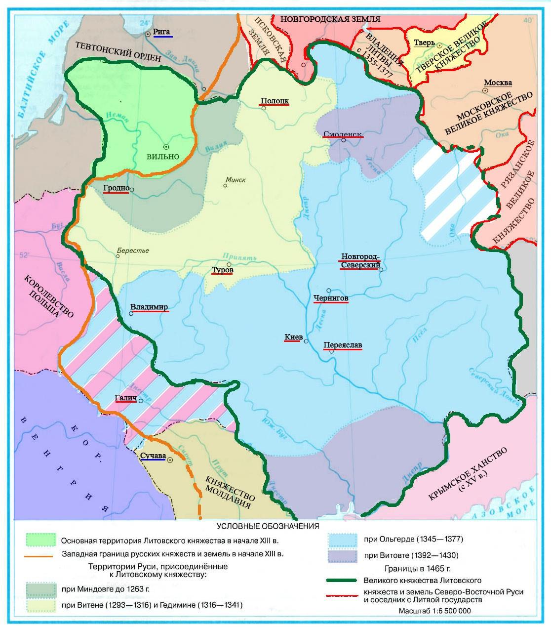 русь и великое княжество литовское