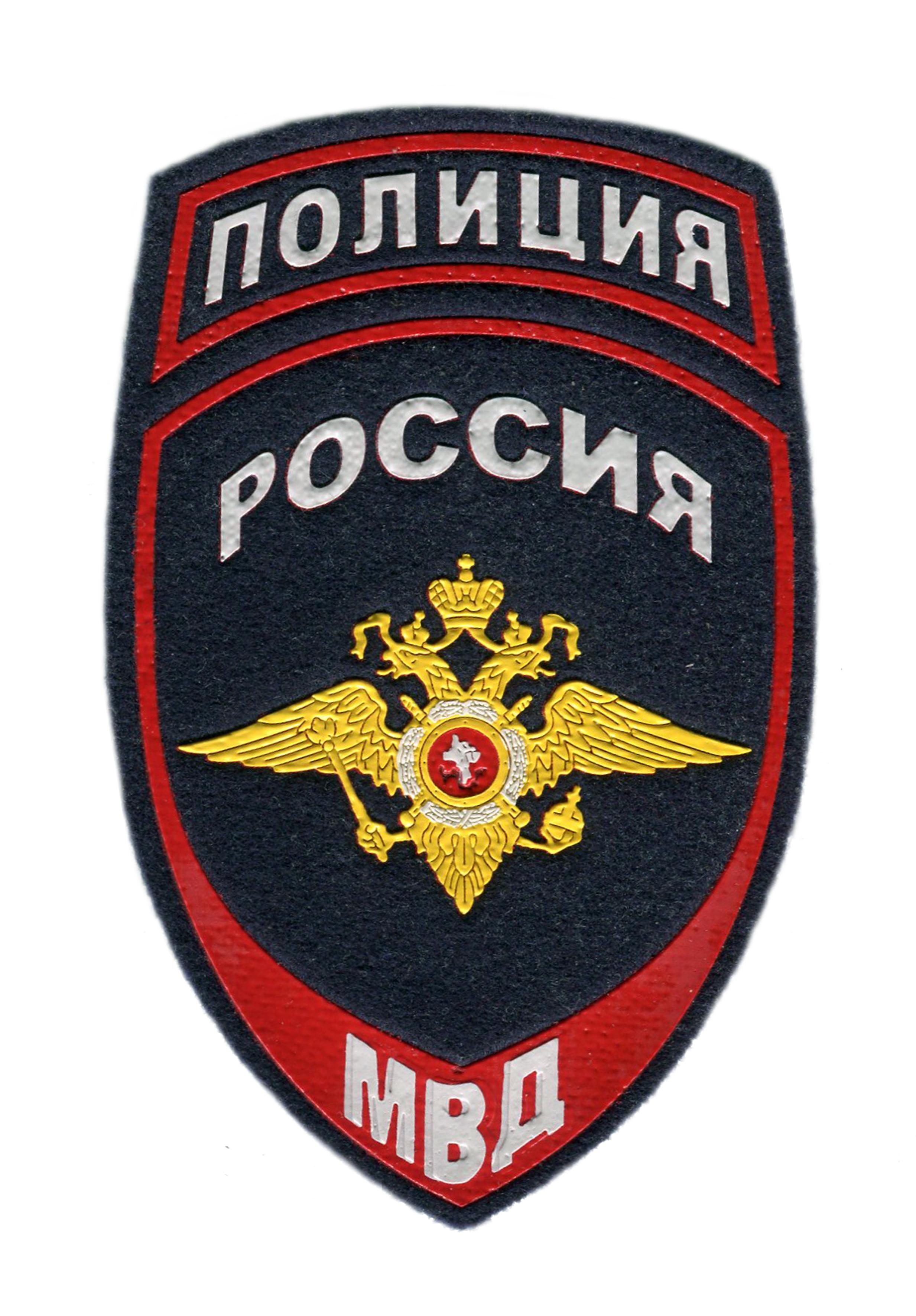 министерство полиции