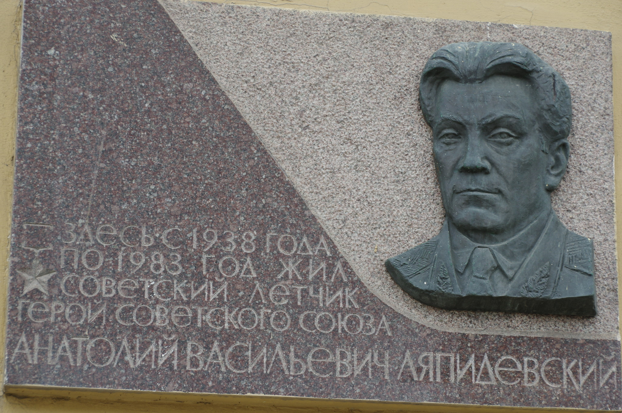 ляпидевский википедия