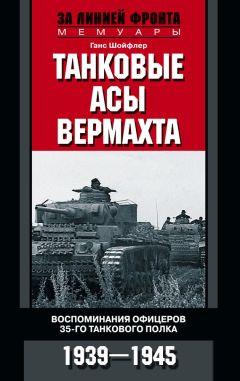 танковые асы второй мировой войны