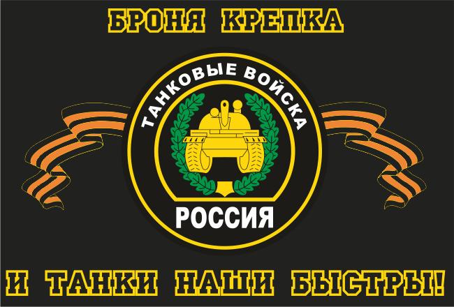 состав танковой роты