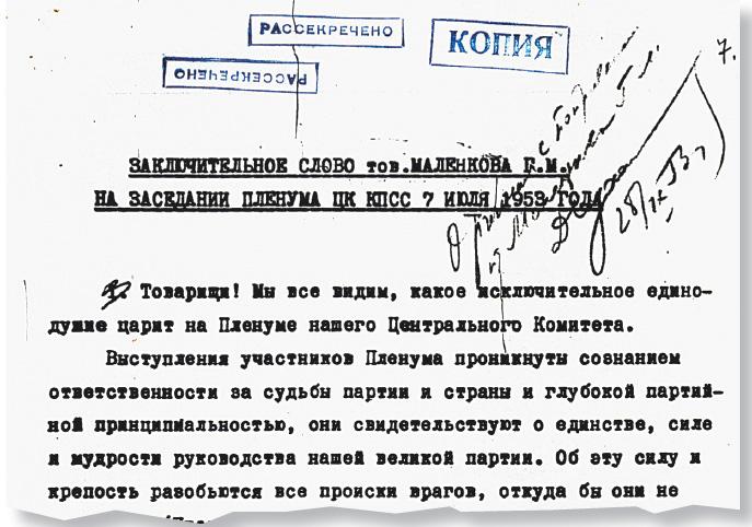 культ личности сталина был осужден на