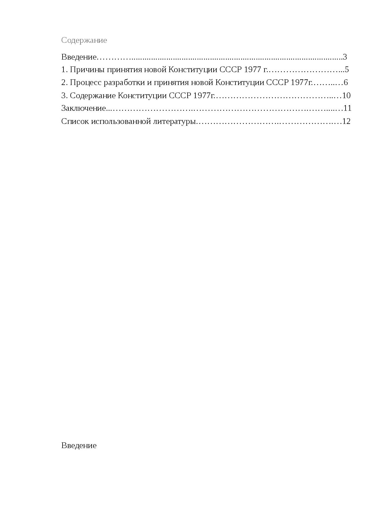 принятие новой конституции ссср