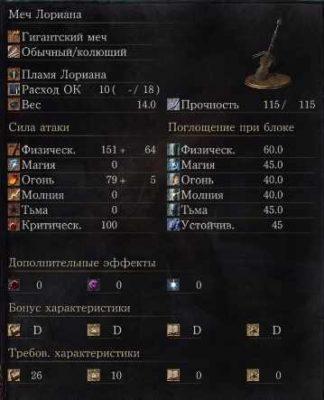 двуручный меч вес