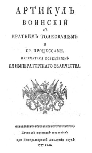 воинский артикул 1715 года текст
