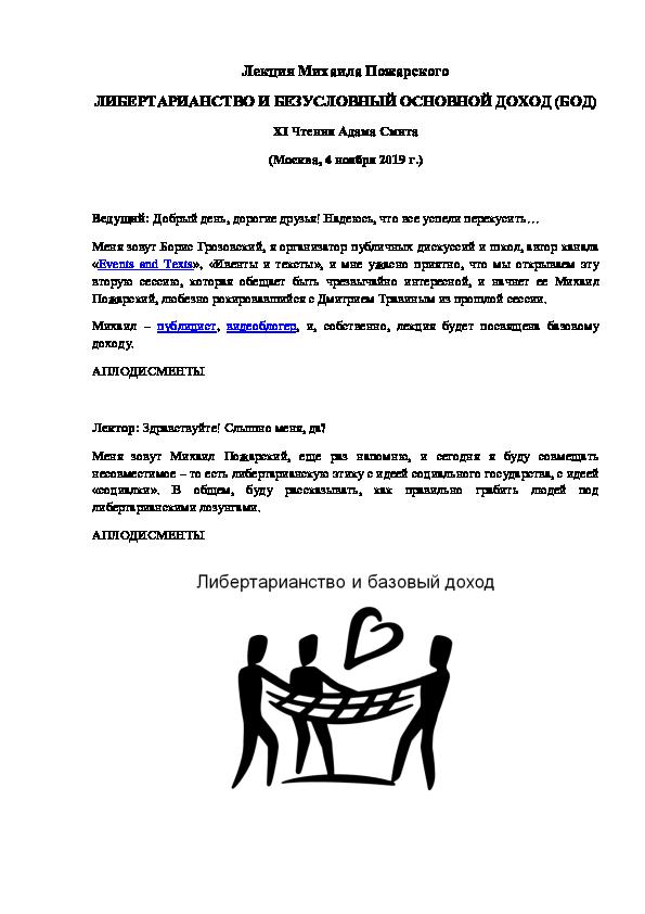 универсальный базовый доход