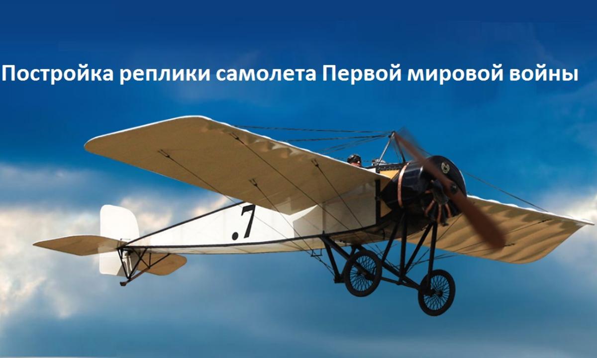 самолеты 1 мировой войны