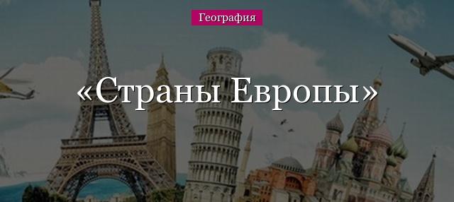 россия это европейская страна