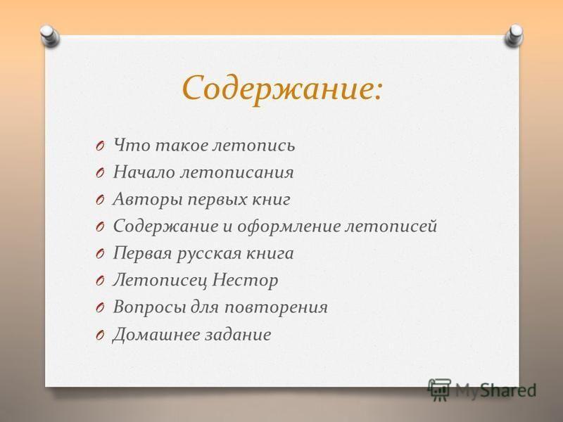 русские летописцы