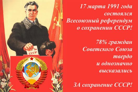 референдум 17 марта 1991