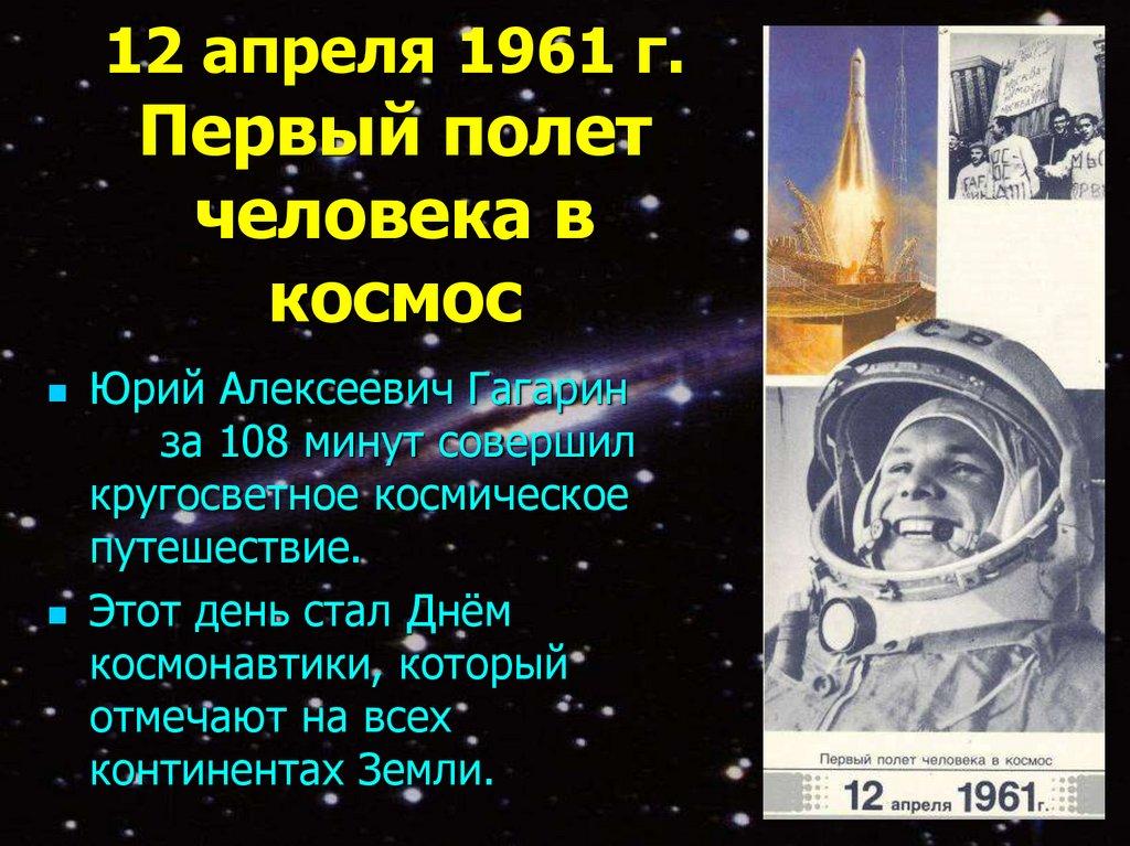 развитие космонавтики в россии