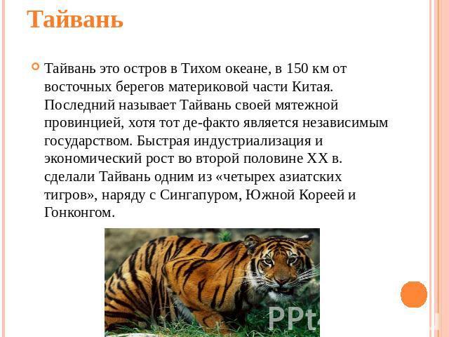 азиатские тигры первой волны