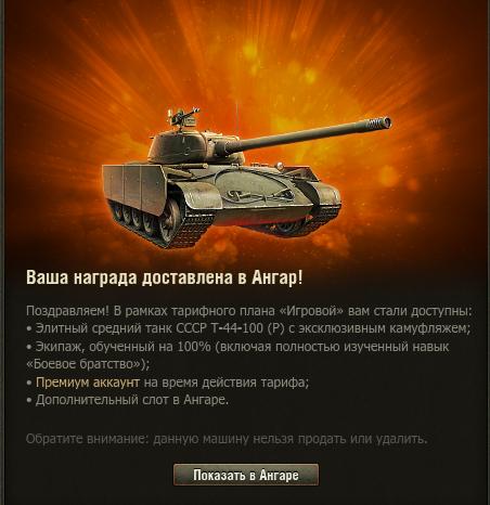 кв 44 танк википедия