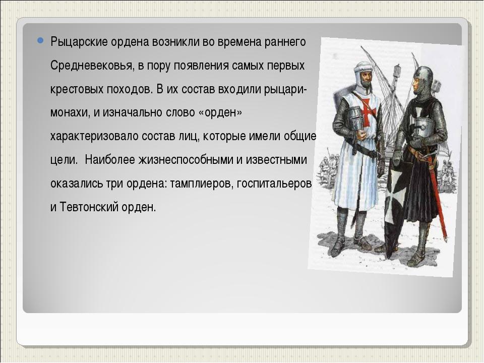 рыцарские ордена средневековья