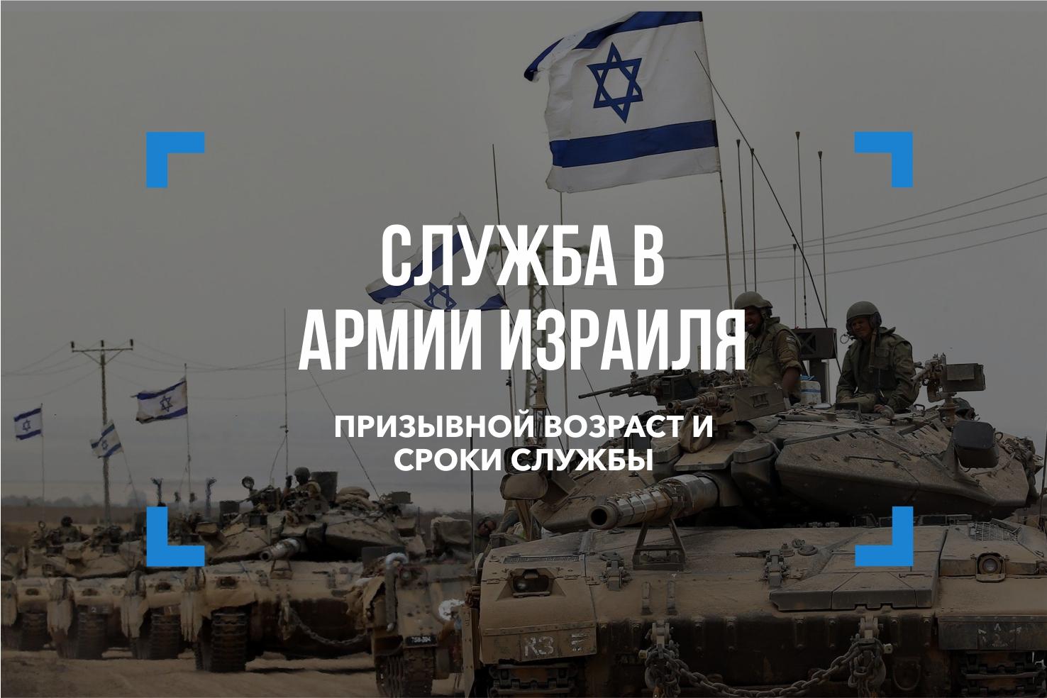 военная служба в израиле