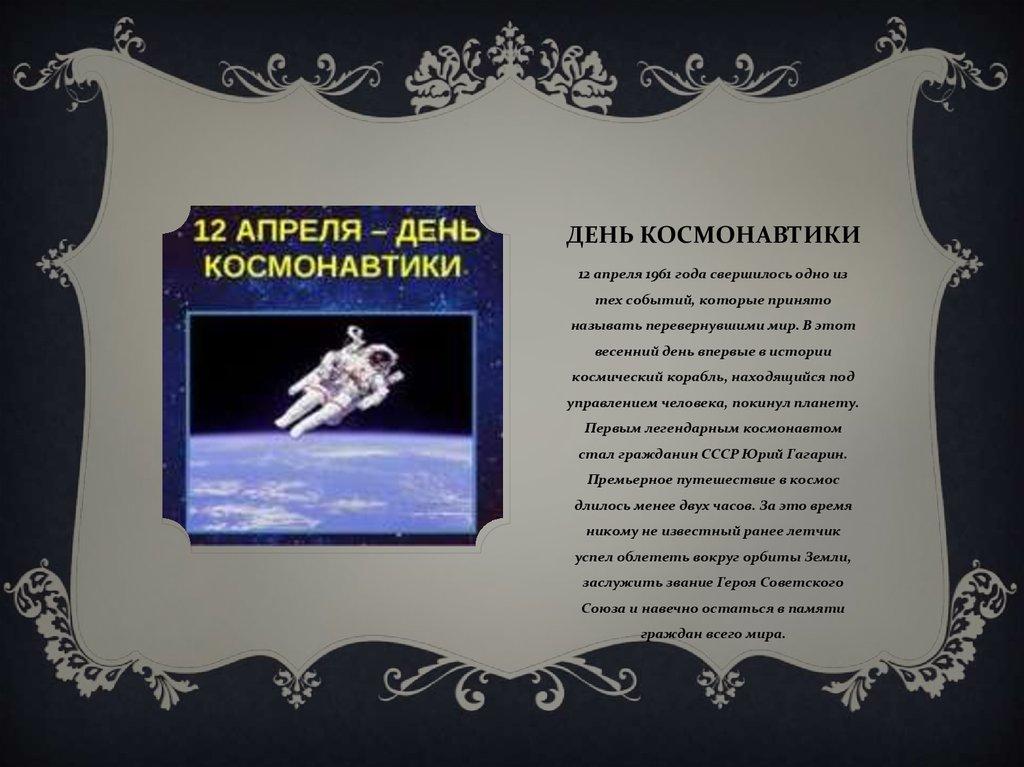 в каком году полетели в космос