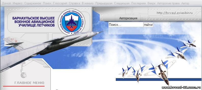 харьковское летное училище официальный сайт