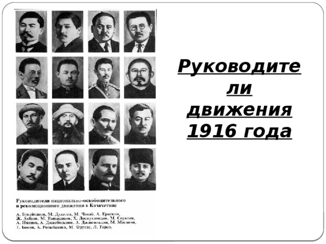 итоги восстания 1916 года в казахстане