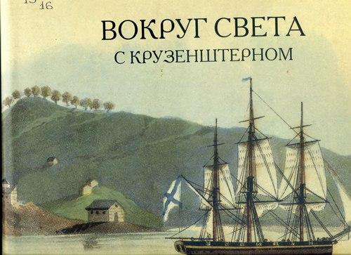 российский мореплаватель совершивший кругосветное плавание