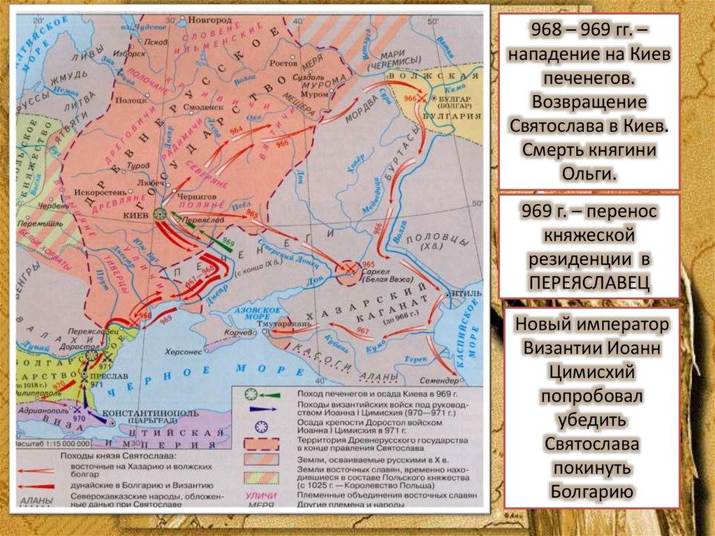 походы князя святослава в дунайскую болгарию