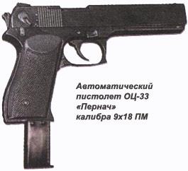 оц 33