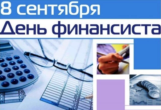 день финансово экономической службы вооруженных сил