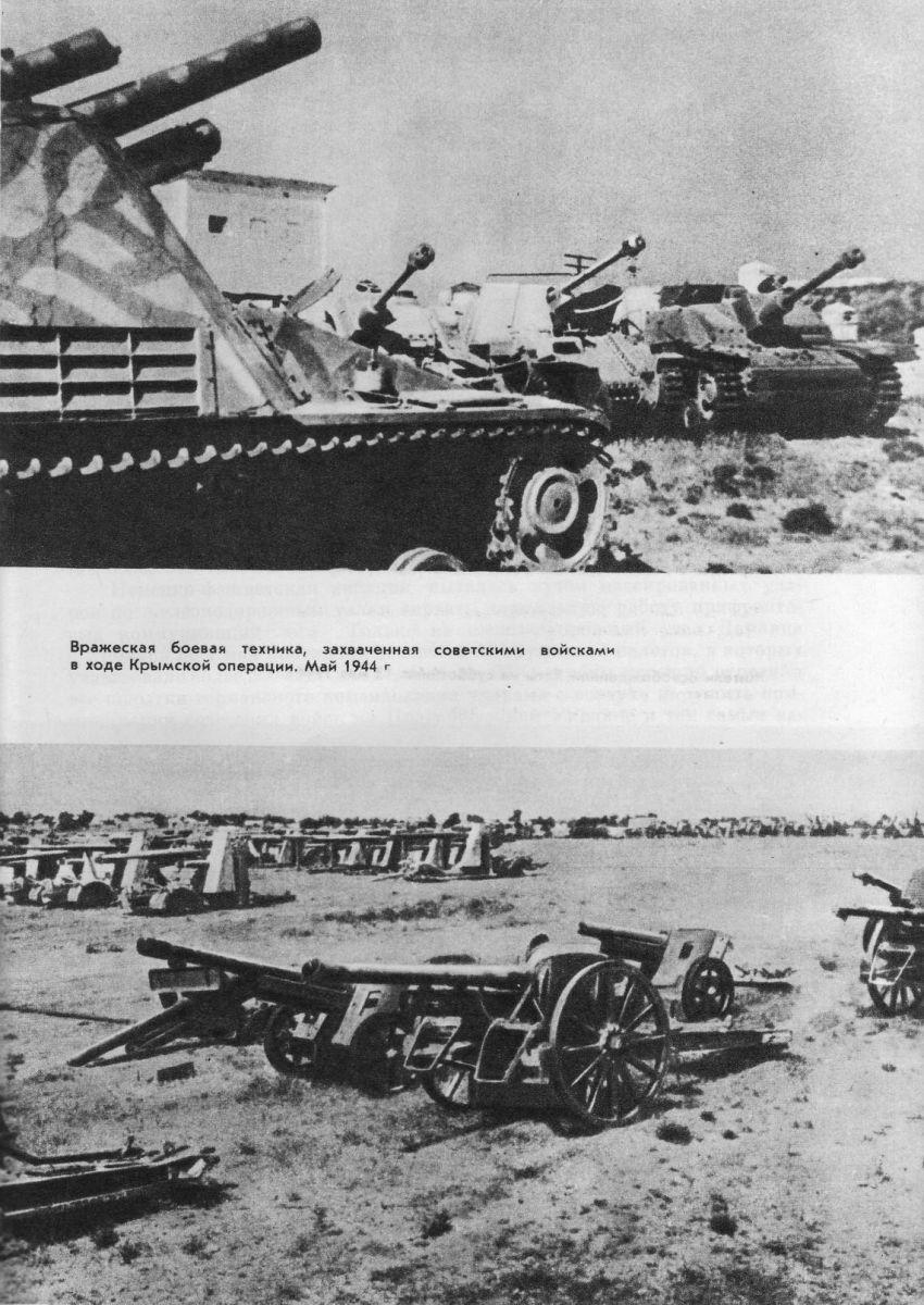 крымская наступательная операция
