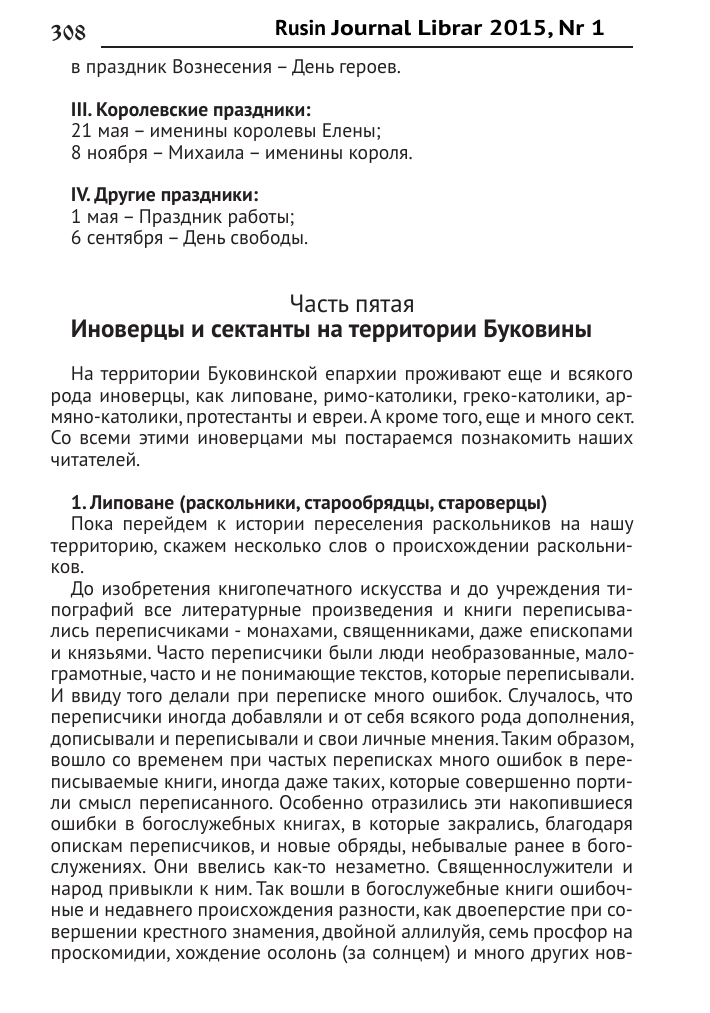 буковина википедия