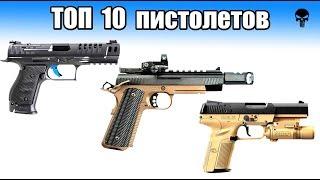 самые популярные пистолеты в мире