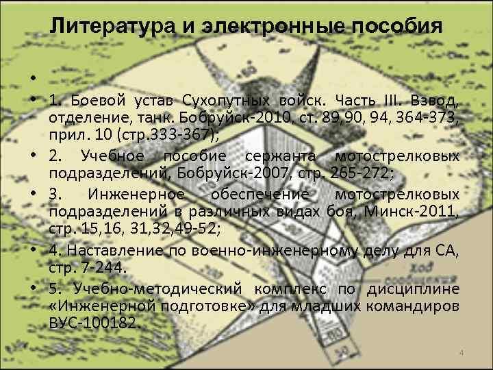 боевой устав сухопутных войск часть 1