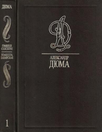книга три мушкетера
