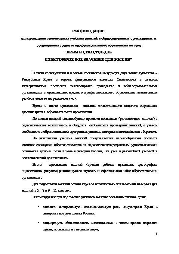 крым википедия история