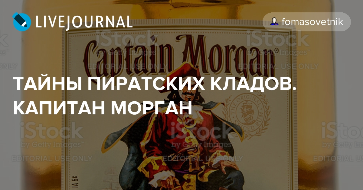 генри морган википедия