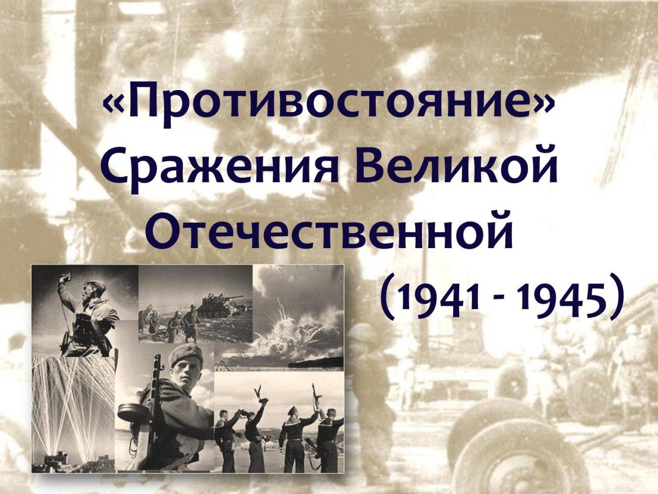 сражения второй мировой войны
