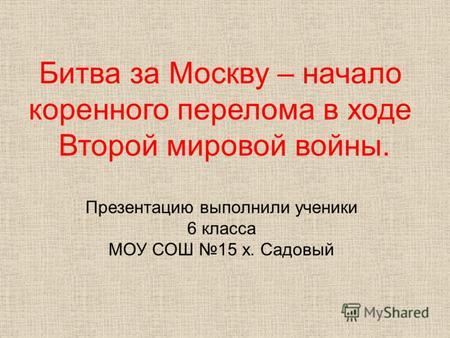 контрнаступление советских войск под москвой дата