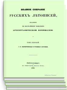 древнерусское летописание