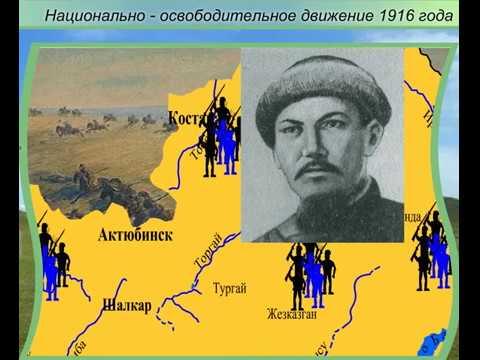 национально освободительное восстание 1916 года в казахстане