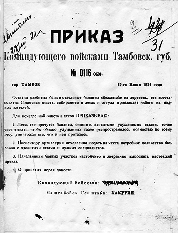 восстание в тамбовской губернии