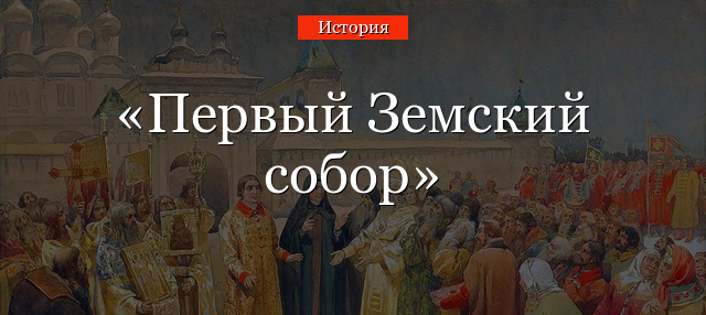 1 земский собор дата