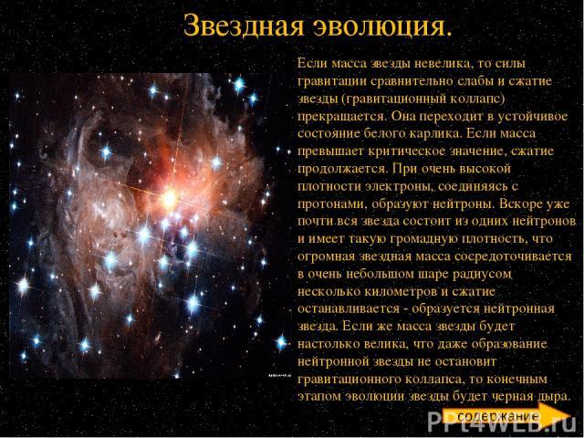 происхождение и эволюция звезд