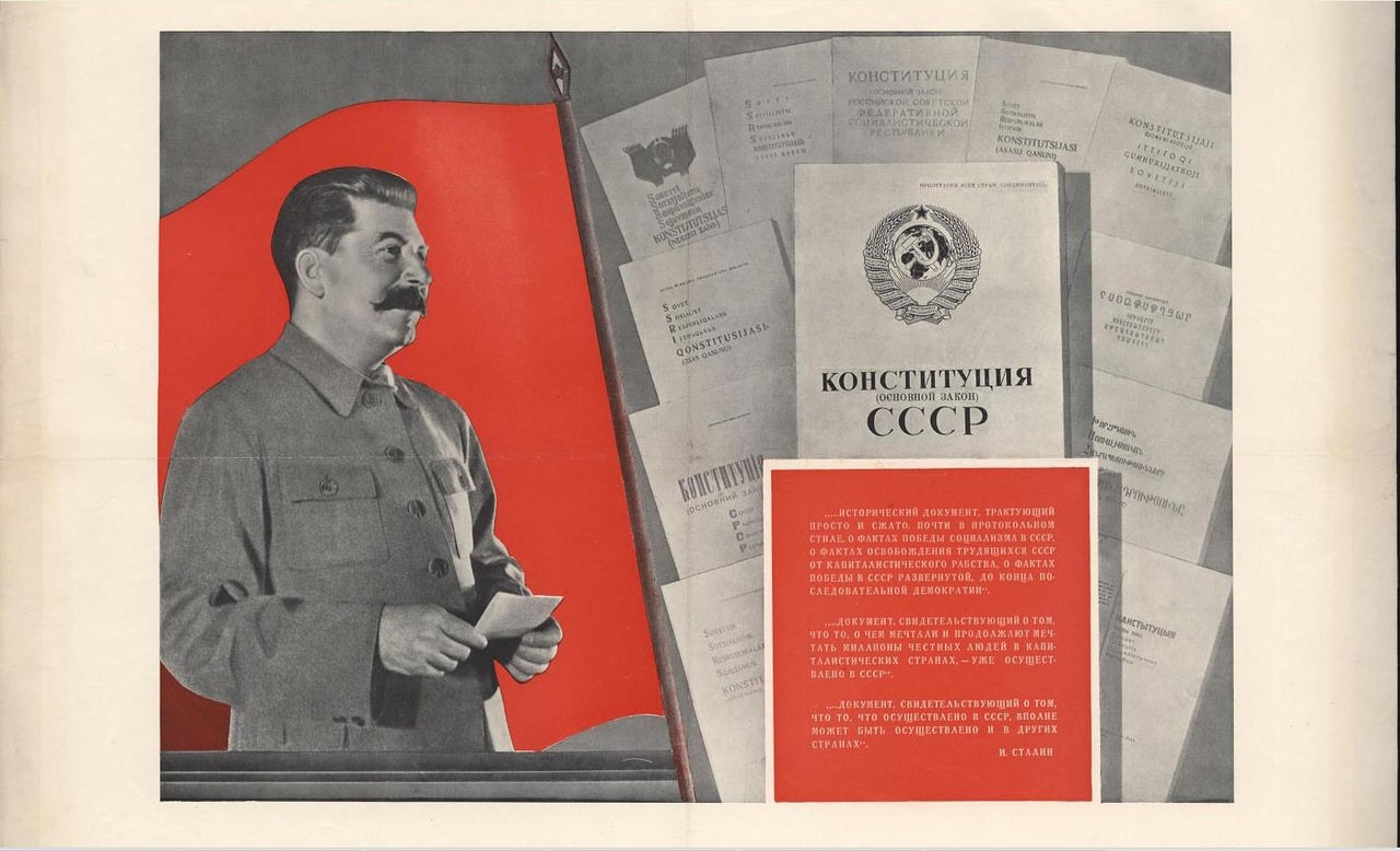 основные положения конституции 1936