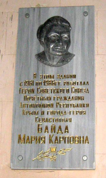 мария байда герой советского союза