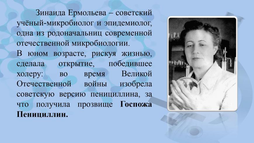 зинаида ермольева биография