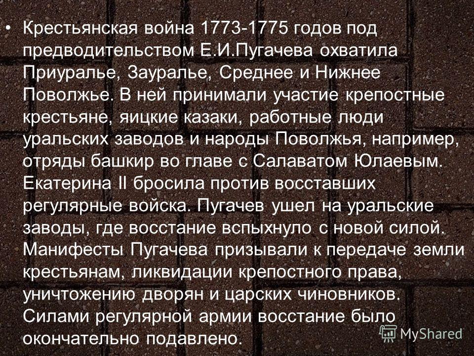 цель восстания пугачева
