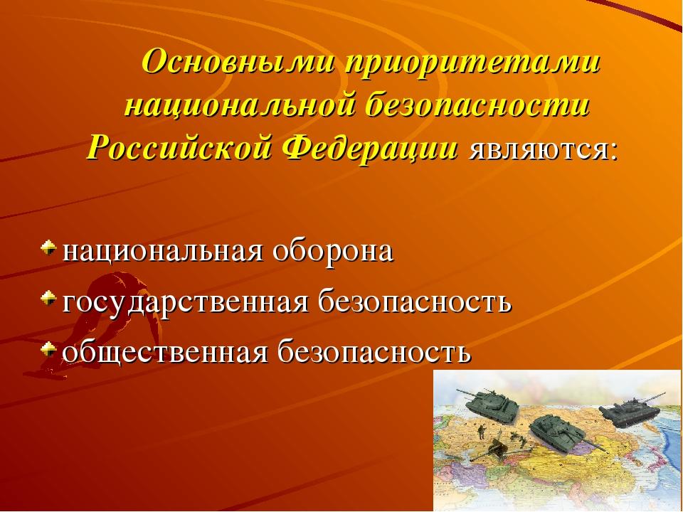 внешние и внутренние угрозы национальной безопасности россии