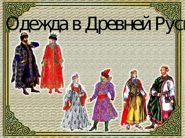 одежда древней руси картинки