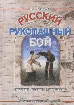 извор русский рукопашный