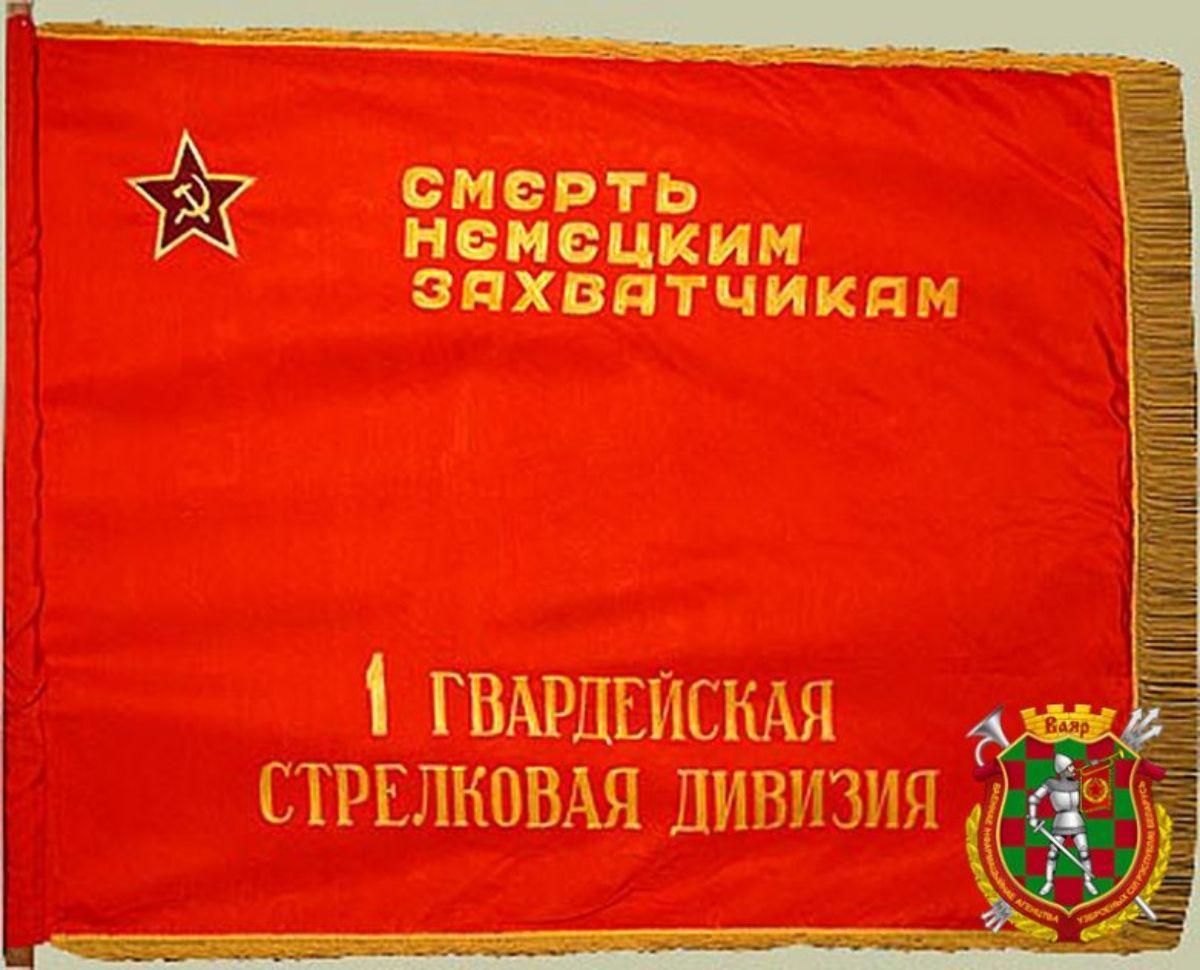 гвардейские полки